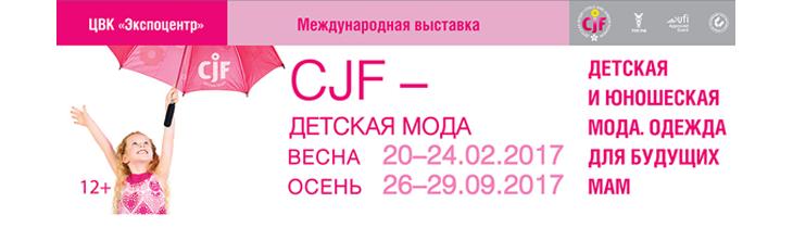 Выставка «CJF – Детская мода-2017. Весна» (обновлено)