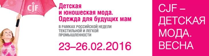 Участие в выставке «CJF – ДЕТСКАЯ МОДА-2016. ВЕСНА».